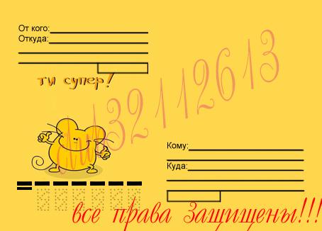 Оригинальные конверты для писем